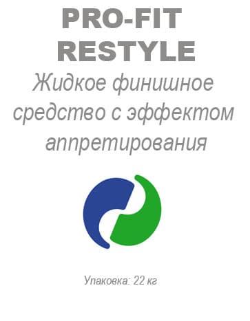 Жидкое финишное средство с эффектом аппретирования Pro Fit Restyle