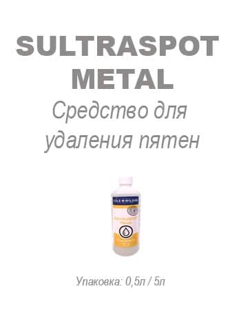Средство для удаления пятен Sultraspot Metal