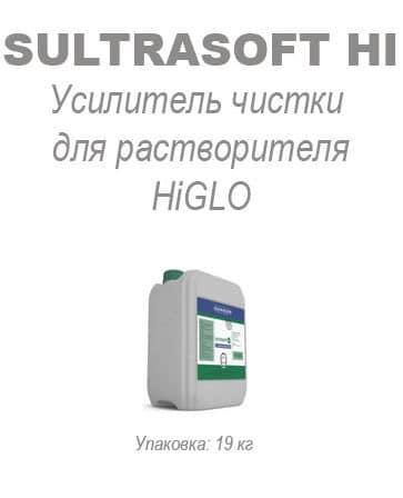 Усилитель чистки для растворителя HiGLOSultrasoft HI