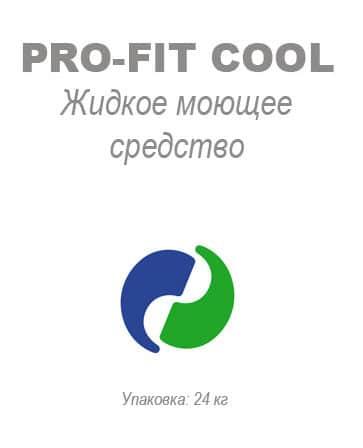 Жидкое моющее средство Pro-Fit Cool