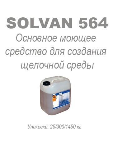 Щелочной усилитель SOLVAN 564