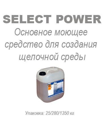 Щелочной усилитель Select Power
