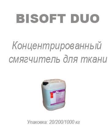 Концентрированный смягчитель для ткани Bisoft Duo