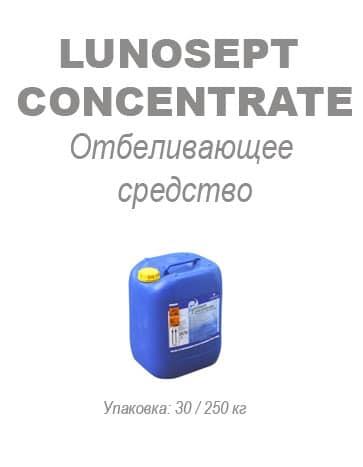Отбеливающее средство Lunosept Concentrate