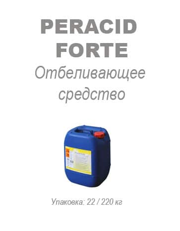 Отбеливающее средство Peracid Forte
