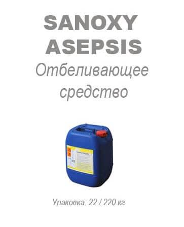 Отбеливающее средство Sanoxy Asepsis