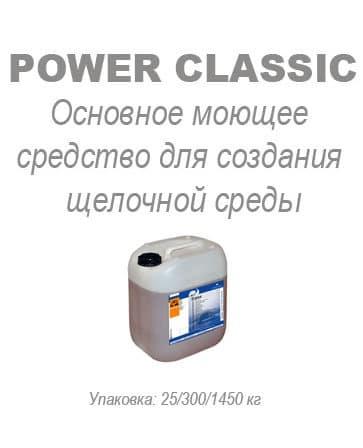 Щелочной усилитель Power Classic