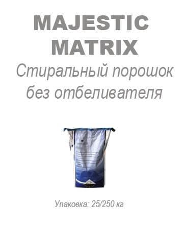 Стиральный порошок без отбеливателя Majestic Matrix