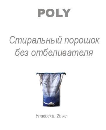 Стиральный порошок без отбеливателя Poly