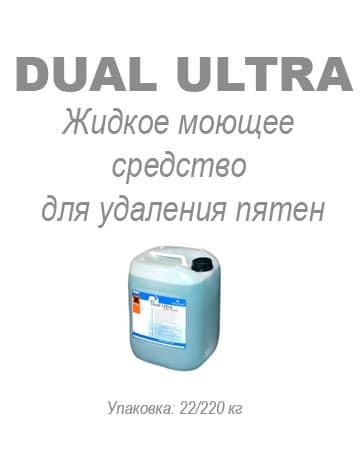 Жидкое моющее средство и усилитель Dual Ultra