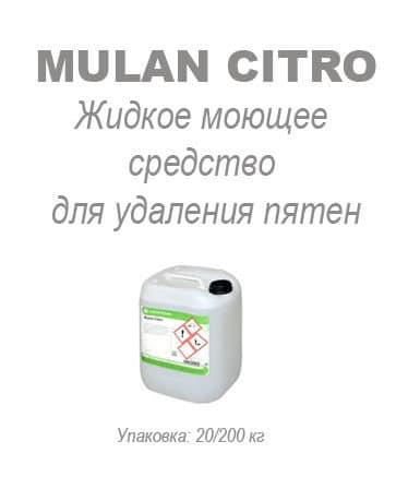 Жидкое моющее средство и усилитель Mulan Citro