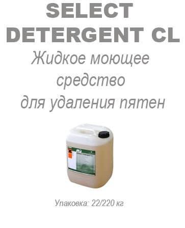 Жидкое моющее средство и усилитель SELECT DETERGENT CL