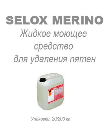 Жидкое моющее средство и усилитель Selox Merino