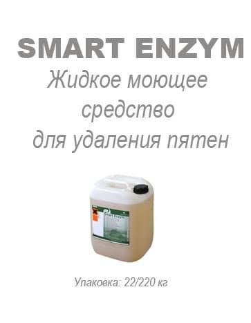 Жидкое моющее средство и усилитель Smart Enzym