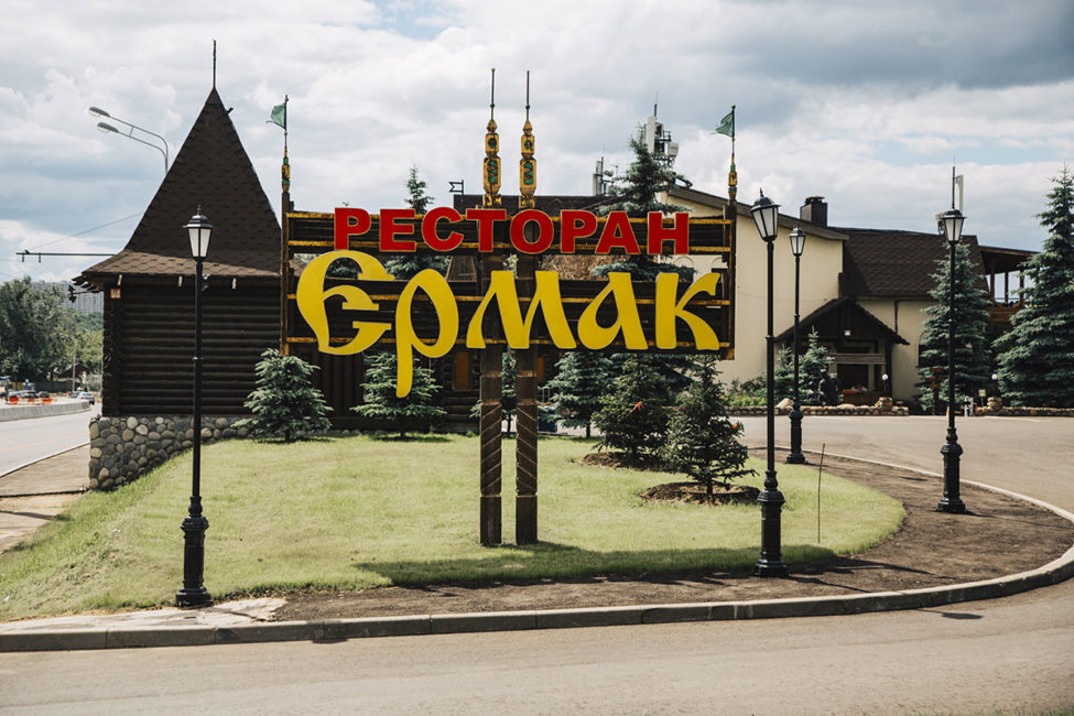 Проект подбора профессионального текстиля для ресторана Ермак, Москва. На фото въезд на территорию ресторана.