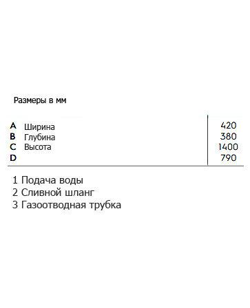 ПАРОГЕНЕРАТОР-ELECTROLUX-FSB-3.3-363x467-3