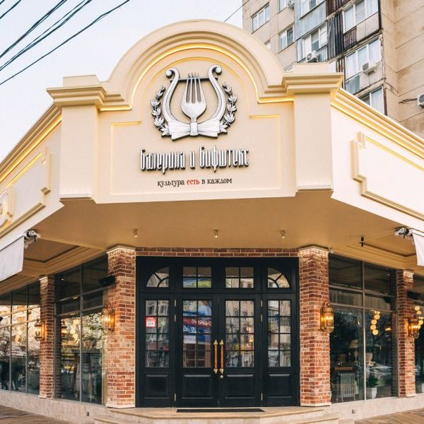 Открыть ресторан с нуля с Profitex. Ресторан «Балерина и Бифштекс», Краснодар. На фото вход в ресторан.