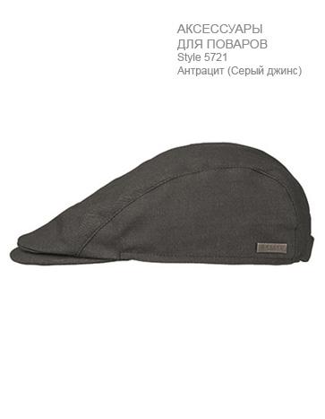 Поварская-кепка-ST5721-Greiff-5721.6910.011-363x467-1