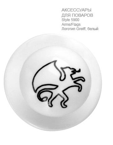 Поварские-кнопки-arms-flags-ST5900-Greiff-5900.9000.190-363x467-1