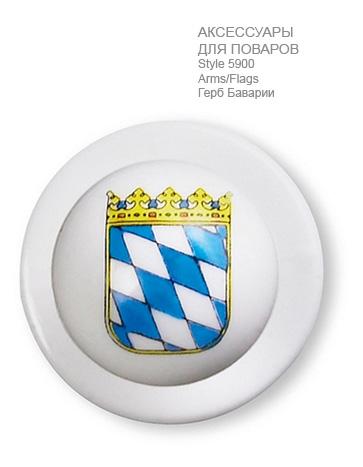 Поварские-кнопки-arms-flags-ST5900-Greiff-5900.9000.604-363x467-1