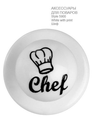 Поварские-кнопки-white-with-print-ST5900-Greiff-5900.9000.676-363x467-1