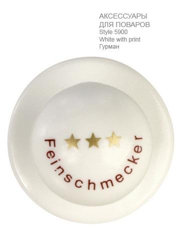 Поварские-кнопки-white-with-print-ST5900-Greiff-5900.9000.678-363x467-1