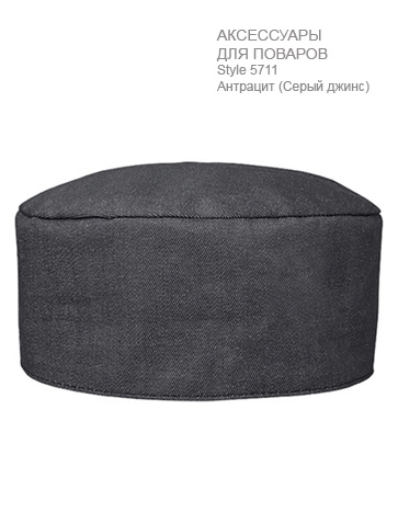 Поварской-колпак-ST5711-Greiff-5711.6910.011-363x467-1