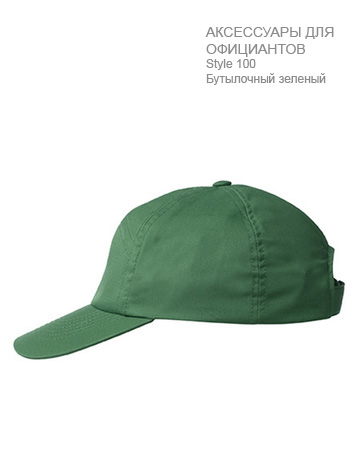 Бейсболка-официанта-10-цветов-ST100-Greiff-100.6400.039-363x467-1
