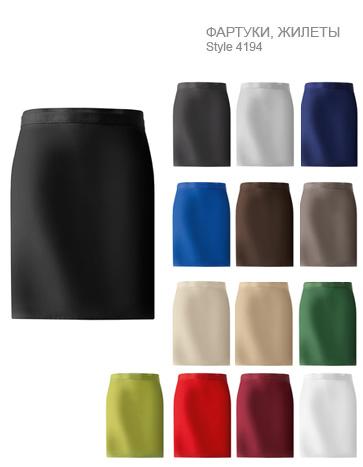 Фартук-официанта-укороченный-90-50-см-14-цветов-ST4194-Greiff-363x467-1