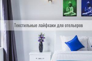 Текстильные_лайфхаки_отельерам_300x300