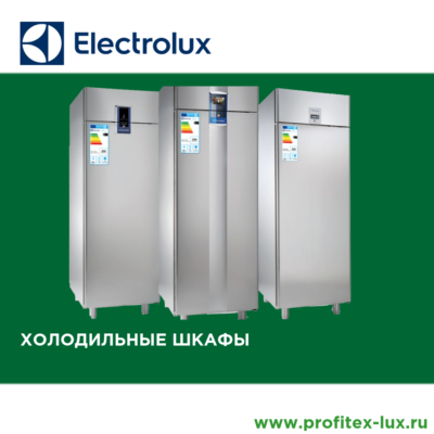 Electrolux холодильные шкафы