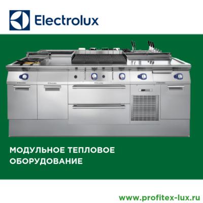 Electrolux модульное тепловое оборудование