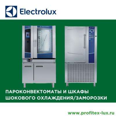 Electrolux пароконвектоматы