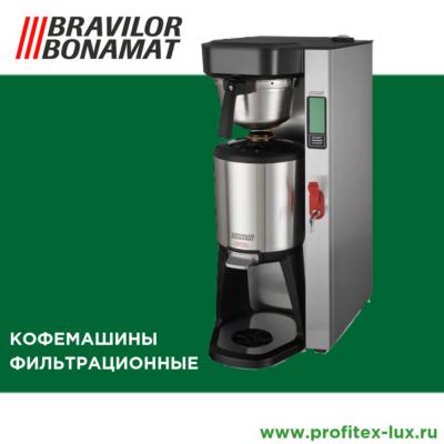 Bravilor Bonamat. Кофемашины фильтрационные