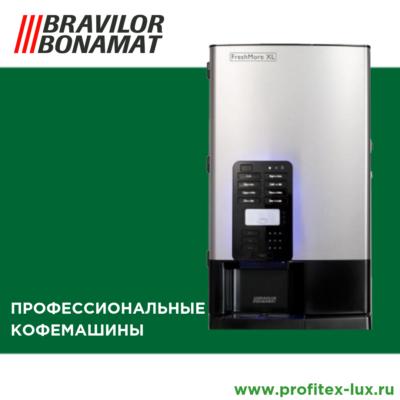 Bravilor Bonamat. Профессиональные кофемашины
