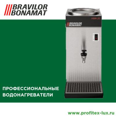 Bravilor Bonamat. Профессиональные водонагреватели