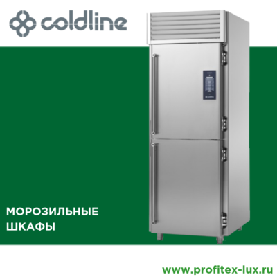 Coldline. Морозильные шкафы