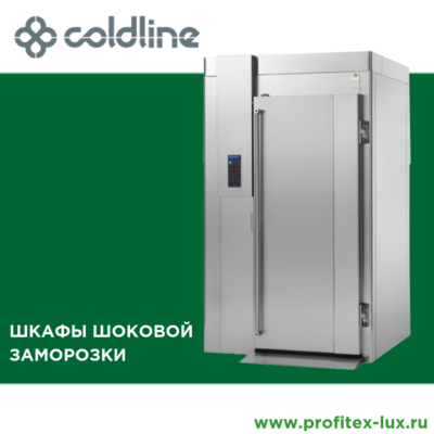 Coldline. Шкафы шоковой заморозки