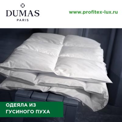 Dumas. Одеяла из гусиного пуха