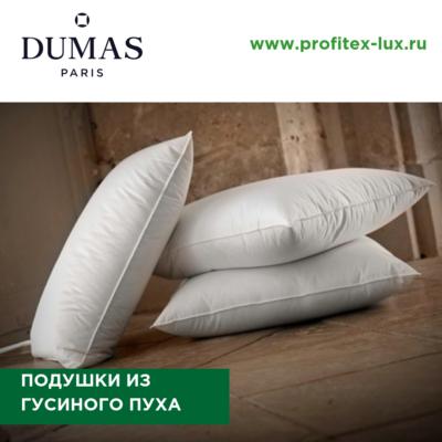 Dumas. Подушки из гусиного пуха