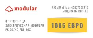 MODULAR PK 7040 FRE10X