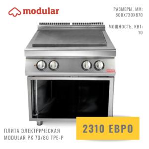 MODULAR PK 7080 TPE-P