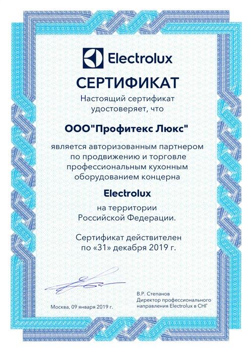 ПрофитексЛюкс_2019