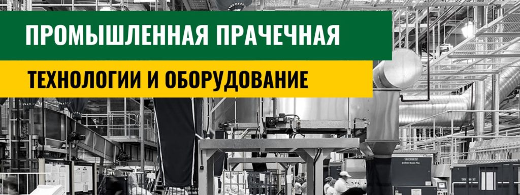 Промышленная-прачечная