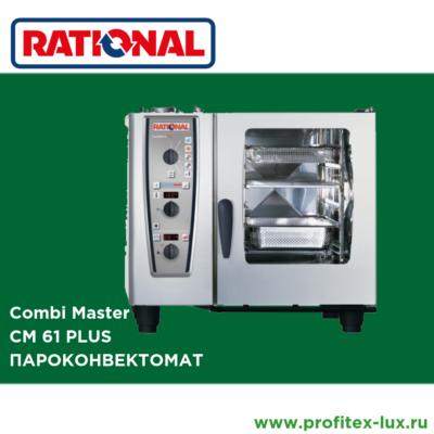 Rational. Пароконвектомат Combi Master CM 61 Plus