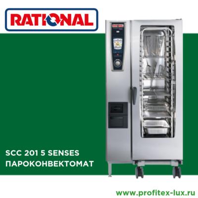 Rational. Пароконвектомат SCC 201 5 Senses
