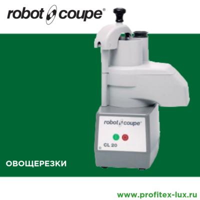 Robot Coupe Овощерезки