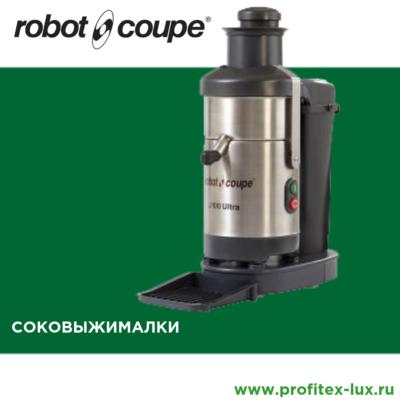 Robot Coupe Соковыжималки
