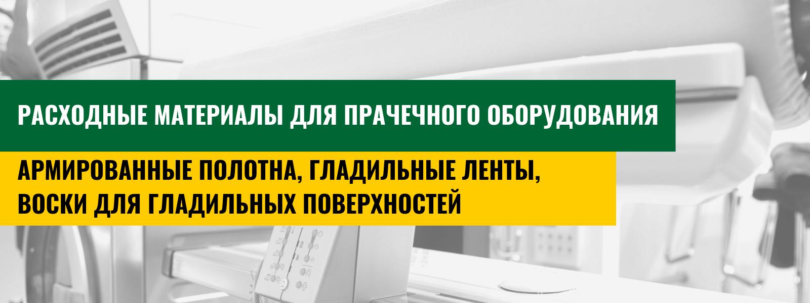 баннер_расходники