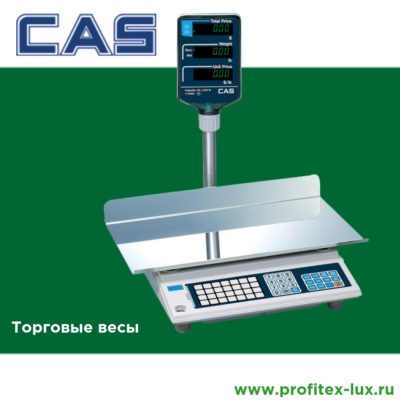 CAS торговые весы с экраном